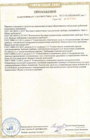 приложение к сертификату сертификат массажер массажера десен и пародонта зубов 307i, 3071