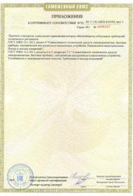 приложение к сертификату сертификат Ультразвуковая зубная щетка