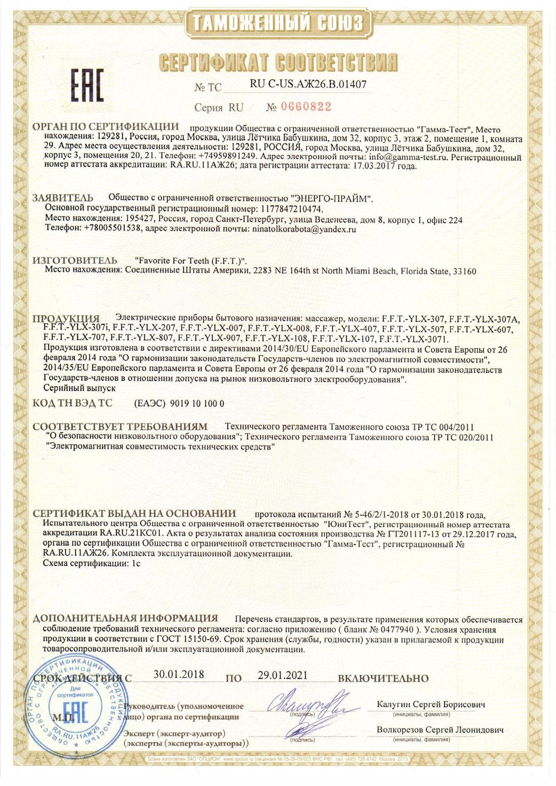 сертификат массажер массажера десен и пародонта зубов 307i, 3071