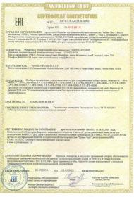сертификат Ультразвуковая зубная щетка
