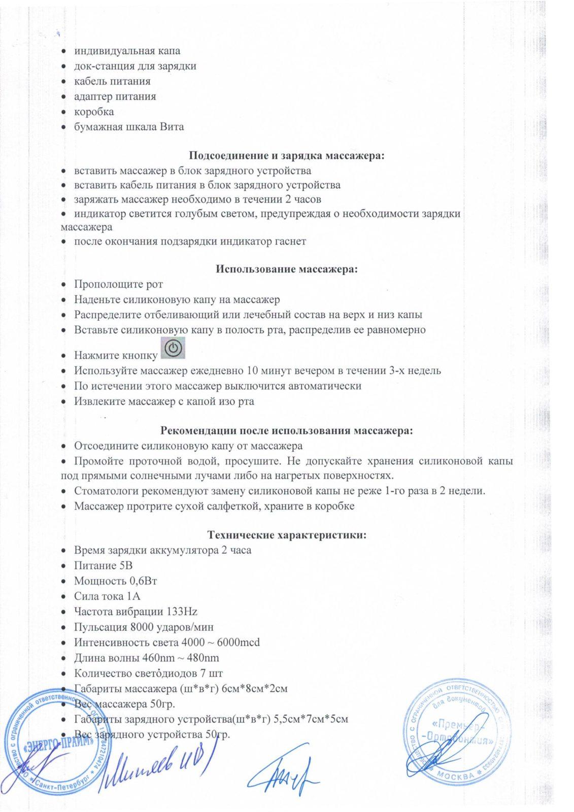instrukcija-po-ispolzovaniju-3071-3p