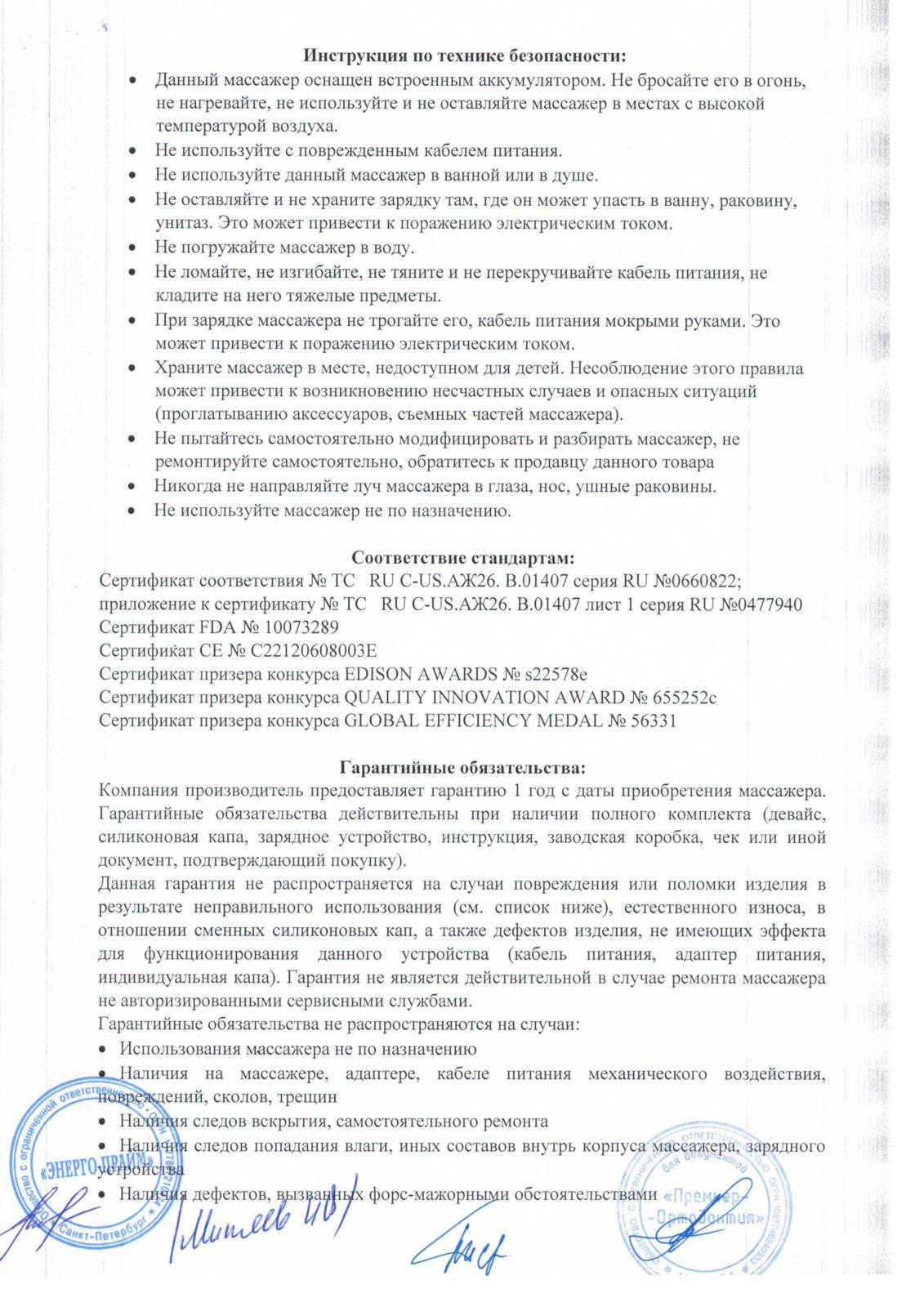 instrukcija-po-ispolzovaniju-3071-4p