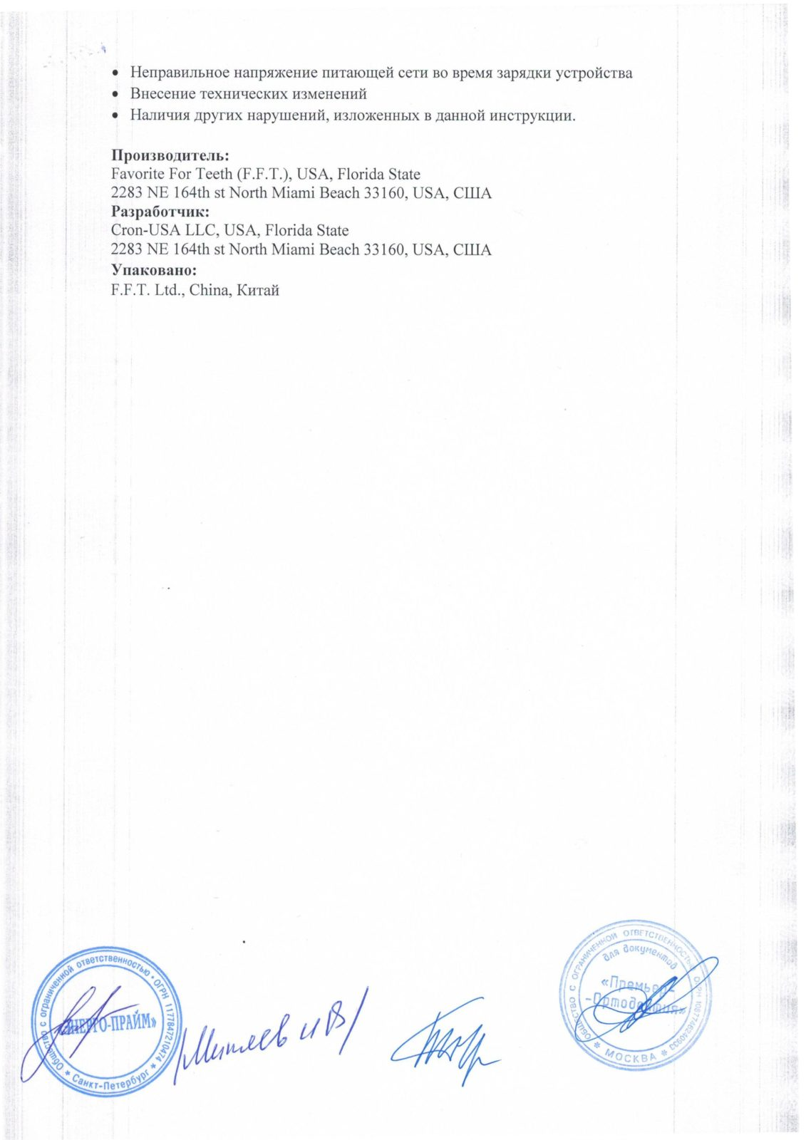 instrukcija-po-ispolzovaniju-3071-5p
