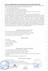 instrukcija-po-ispolzovaniju-307i-2p