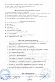 instrukcija-po-ispolzovaniju-307i-3p