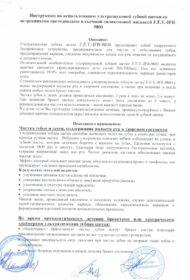 instrukcija-po-ispolzovaniju-fb9800-1p