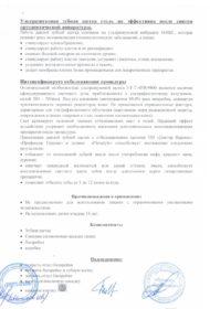 instrukcija-po-ispolzovaniju-fb9800-2p