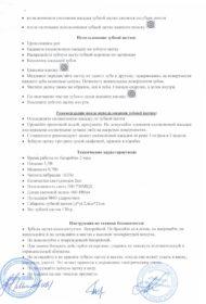 instrukcija-po-ispolzovaniju-fb9800-3p