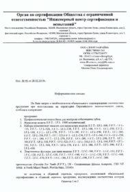 Отказное письмо Шкала Вита и ирригатор-0