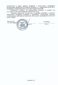 Отказное письмо Шкала Вита и ирригатор-1