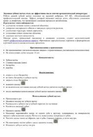 Инструкция по использованию звуковой отбеливающей зубной щетки F.F.T.-IFB-16000-1