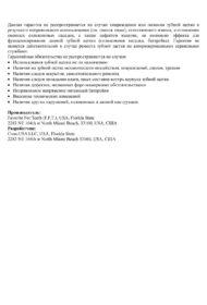 Инструкция по использованию звуковой отбеливающей зубной щетки F.F.T.-IFB-16000-3