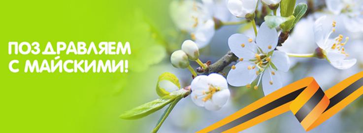 Горячие скидки!!! Отмечаем майские праздники вместе с вами.