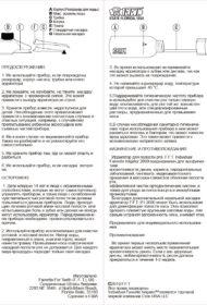 Механический ирригатор F.F.T.-IFI-2000_Инстр_стр1